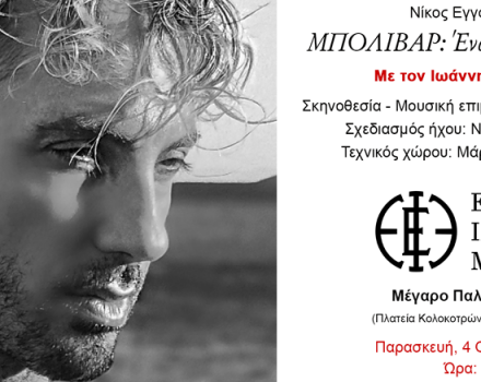 Νύχτα Πολιτισμού Athens Culture Net 2019: Age is just a number!