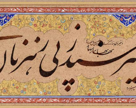 Η τέχνη της ιρανικής γραφής